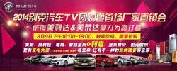 8月9日 别克汽车TV团购暨首场厂家直销会