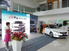 衡水龙杰东风悦达起亚全新K5上市发布会!