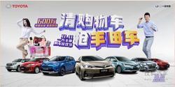 这里超有料 一汽丰田购车狂欢节逆天来袭