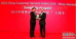 东风标致荣获J.D.Power2013年满意度大奖
