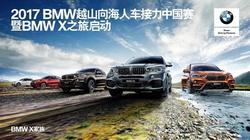 BMW越山向海人车接力BMW X之旅即将启程!