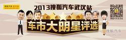 2013武汉车市大明星评选今日已正式揭晓!