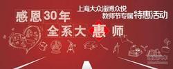 上海大众中秋9重礼惠享教师节  特价特卖