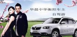 衡阳飞宇中华汽车 自驾春游活动盛情启幕