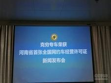 克穷专车获得河南省本土首张网约车经营许可证