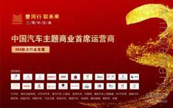 打造中国汽车主题商业首席运营商 助力产业发展