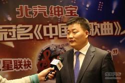 提升品牌知名度增销量 访北京汽车蔡建军