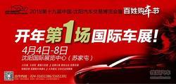 2018沈阳汽车交易博览会暨百姓购车节盛大开幕