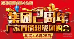 苏州保时泰集团2周年庆暨厂家联合团购会