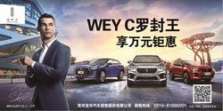 WEY品牌代言人C罗封王 享万元钜惠
