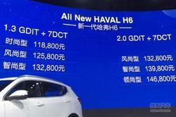 新哈弗H6上市 10款10-15万大空间自主SUV