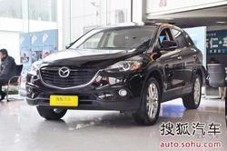 [威海]进口马自达CX-9购车送价值2千礼包