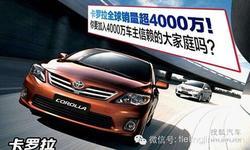 铁岭一汽丰田经典卡罗拉综合优惠3万元!