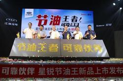 江淮星锐节油王10.97万元重磅上市