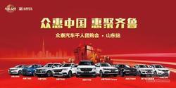 众惠中国 钜惠齐鲁--众泰汽车千人团购会