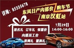 南京汉虹东风日产内部价购车节清爽来袭!