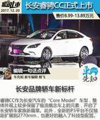 睿骋CC/沃尔沃XC60等近期上市的重磅新车
