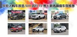 年轻人购车首选SUV 风行T5等6款高颜值车型推荐