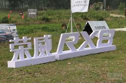 """荣威RX8""""驭巅峰·鉴豪华""""试驾品鉴会火爆开启"""