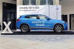 嘉兴宝华创新BMW X2专场体验日圆满落幕