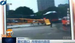 福州一繁忙路口 发生几十米长吊臂砸落事件