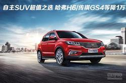 哈弗H6/传祺GS4领衔 自主品质SUV直降1万