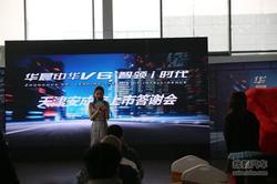 中华V6天津上市发布会 在安成宝4S店举行
