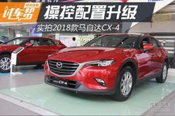 操控升级/配置提升 实拍2018款马自达CX-4