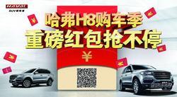哈弗H8再推惊爆价 高端豪华SUV16.98万起