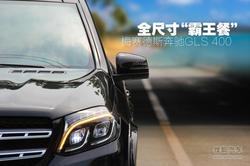 """全尺寸""""霸王餐"""" 试驾2018款奔驰GLS400"""