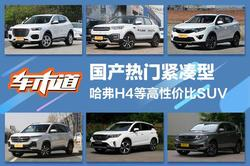 低价买好车 哈弗H4/传祺GS4等国产紧凑SUV