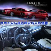 我的智美伙伴 Mazda3 Axela昂克赛拉实拍