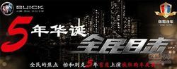 廊坊怡和别克4S店:五周年华诞 全民目击
