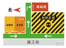 """咋走?沈阳站西广场封闭施工""""绕蒙""""乘客"""