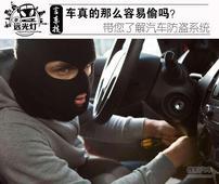 车真的那么容易偷吗?带您了解汽车防盗系统