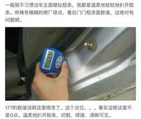 人人车小武验车日记:教你如何分辨事故车