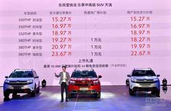 售15.27万起 东风雪铁龙SUV天逸乐享上市