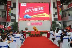中国好车港商户入驻庆典盛大举行