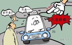 合肥严查出租车 拒载、绕道等一律上限处罚