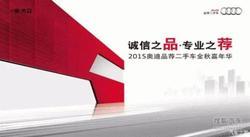 2015新盛荣奥迪品荐二手车品牌体验之旅!