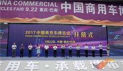 看越野赛、重卡炫技 逛中国商用车博览会