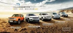 Jeep单月销量破2万 开启全系0利率购车季
