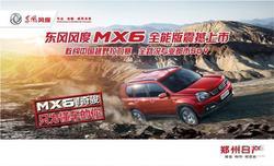 郑州日产东风风度MX6全能版即将全国上市