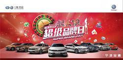 宁波元通宝通6月18日超级品牌日震撼来袭