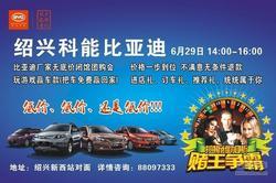 6月29比亚迪闭馆团购会 赢免单购车机会!