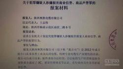 西安问题电缆负责人磕头道歉 曾说是造谣