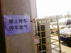 葫芦岛:有人放狠话 门前停车罚款又放气