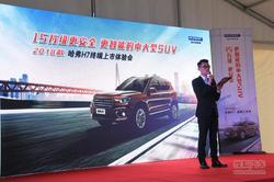 15万级中大型SUV 2018款哈弗H7成都上市