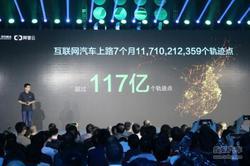 117亿和70万YunOS互联网汽车的两个大数据