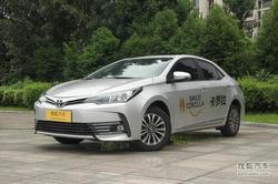 [无锡]丰田卡罗拉降价0.9万元 少量现车